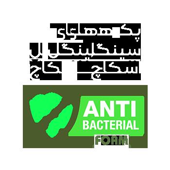 آنتی باکتریال